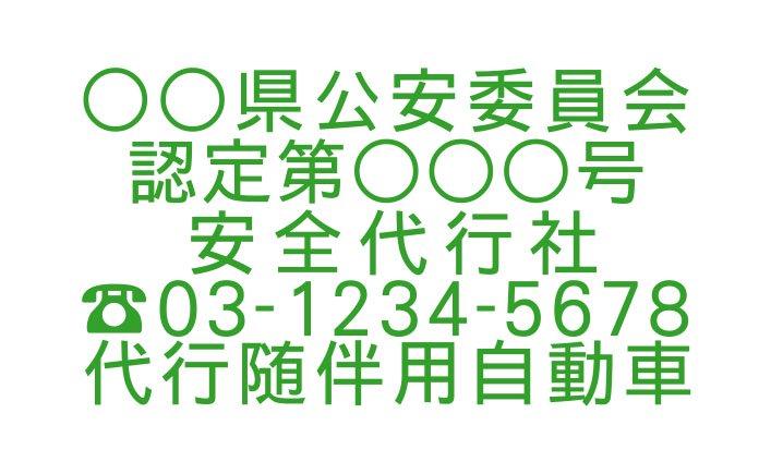 切り文字D03-緑|TEL入|事業所名9文字迄|500mm×280mm