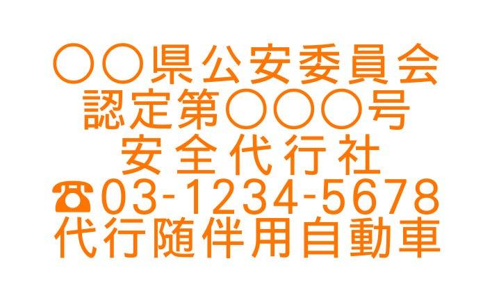 切り文字D03-オレンジ|TEL入|事業所名9文字迄|500mm×280mm