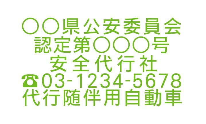 切り文字D03-黄緑|TEL入|事業所名9文字迄|500mm×280mm