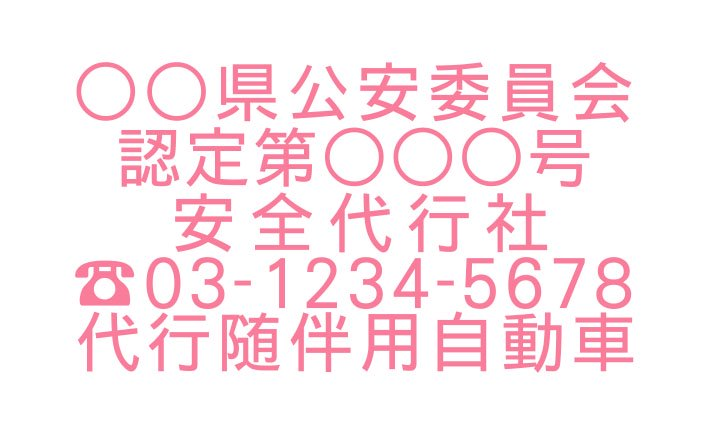 切り文字D03-ピンク|TEL入|事業所名9文字迄|500mm×280mm