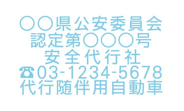 切り文字D03-水色|TEL入|事業所名9文字迄|500mm×280mm