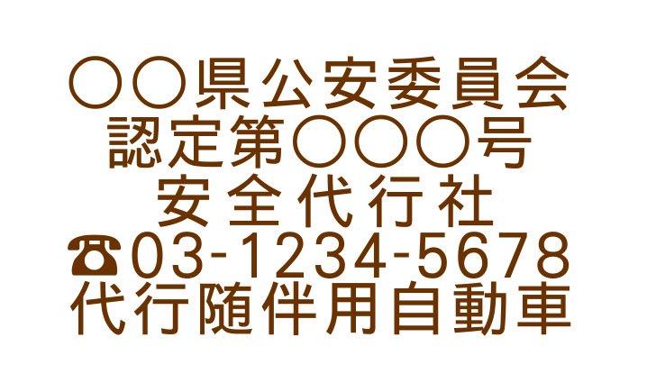 切り文字D03-茶色|TEL入|事業所名9文字迄|500mm×280mm