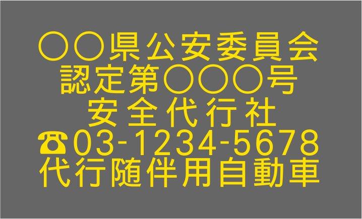 切り文字D03-黄色|TEL入|事業所名9文字迄|500mm×280mm