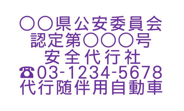 切り文字D03-紫|TEL入|事業所名9文字迄|500mm×280mm