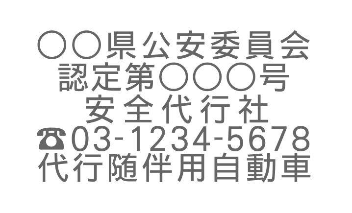 切り文字D03-グレー|TEL入|事業所名9文字迄|500mm×280mm