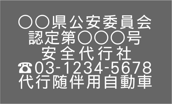 切り文字D03-白|TEL入|事業所名9文字迄|500mm×280mm