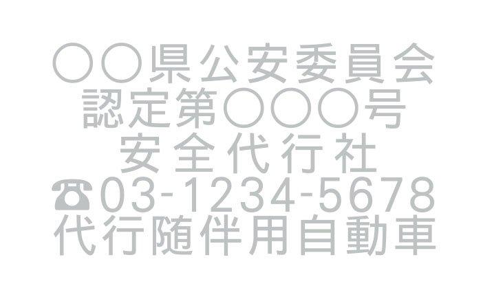 切り文字D03-シルバー|TEL入|事業所名9文字迄|500mm×280mm