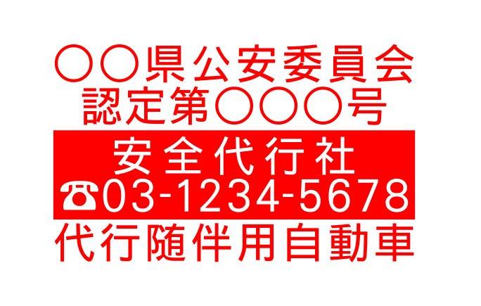 切り文字D04-赤|TEL・ライン入|事業所名9文字迄|500mm×300mm