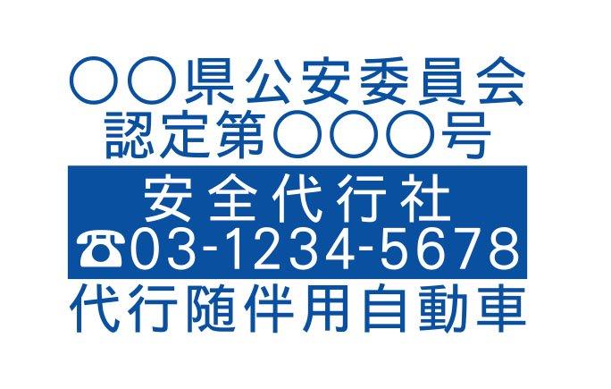 切り文字D04-青|TEL・ライン入|事業所名9文字迄|500mm×300mm