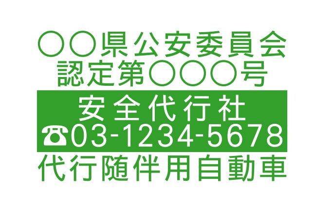 切り文字D04-緑|TEL・ライン入|事業所名9文字迄|500mm×300mm