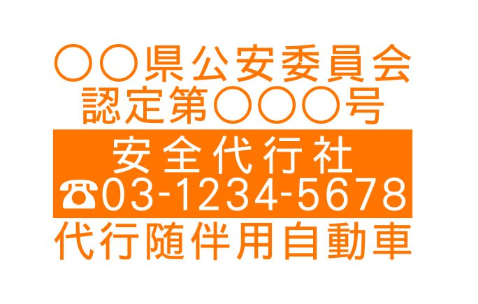 切り文字D04-オレンジ|TEL・ライン入|事業所名9文字迄|500mm×300mm
