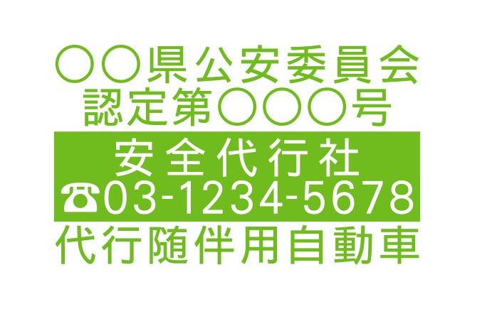切り文字D04-黄緑|TEL・ライン入|事業所名9文字迄|500mm×300mm
