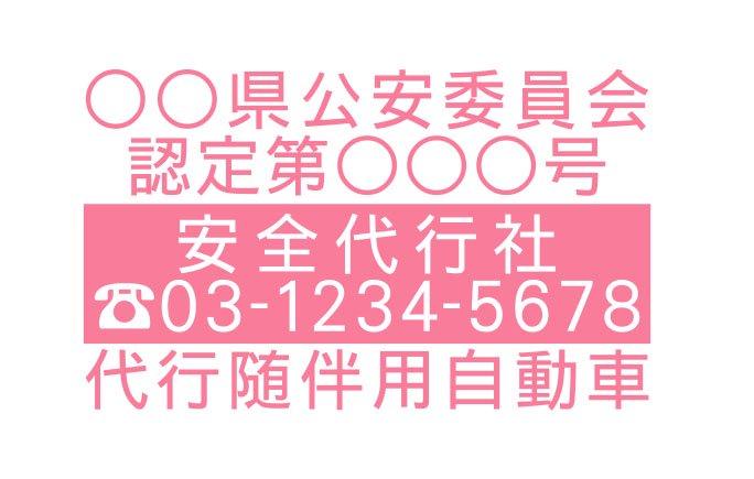 切り文字D04-ピンク|TEL・ライン入|事業所名9文字迄|500mm×300mm