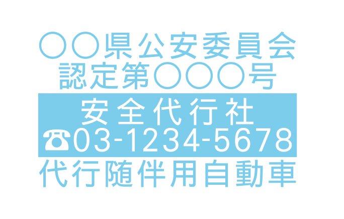 切り文字D04-水色|TEL・ライン入|事業所名9文字迄|500mm×300mm