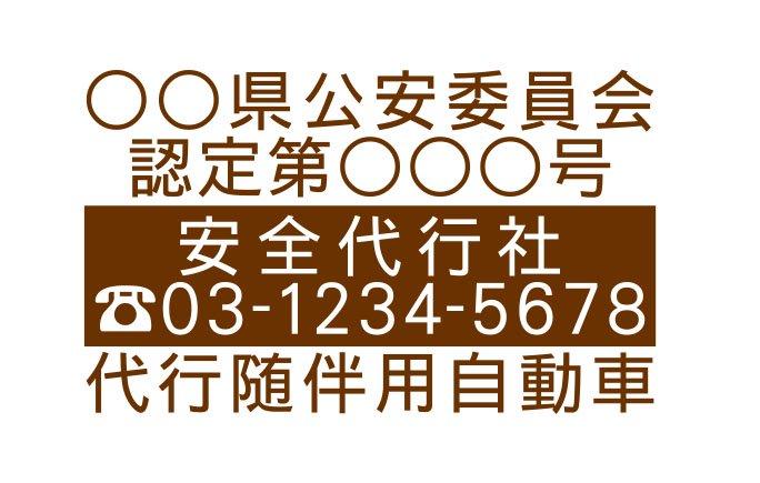 切り文字D04-茶色|TEL・ライン入|事業所名9文字迄|500mm×300mm