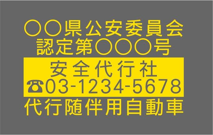 切り文字D04-黄色|TEL・ライン入|事業所名9文字迄|500mm×300mm