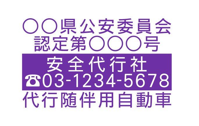 切り文字D04-紫色|TEL・ライン入|事業所名9文字迄|500mm×300mm