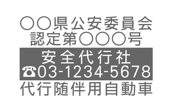 切り文字D04-グレー|TEL・ライン入|事業所名9文字迄|500mm×300mm