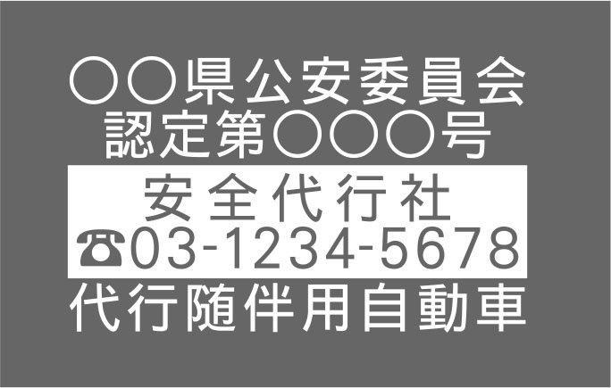 切り文字D04-白|TEL・ライン入|事業所名9文字迄|500mm×300mm