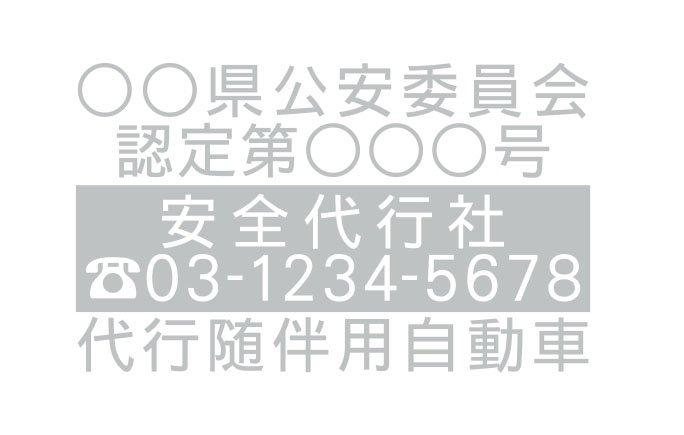 切り文字D04-シルバー|TEL・ライン入|事業所名9文字迄|500mm×300mm