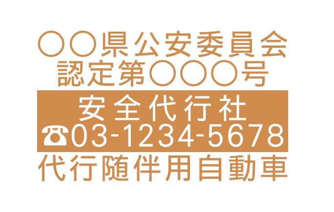 切り文字D04-ゴールド|TEL・ライン入|事業所名9文字迄|500mm×300mm
