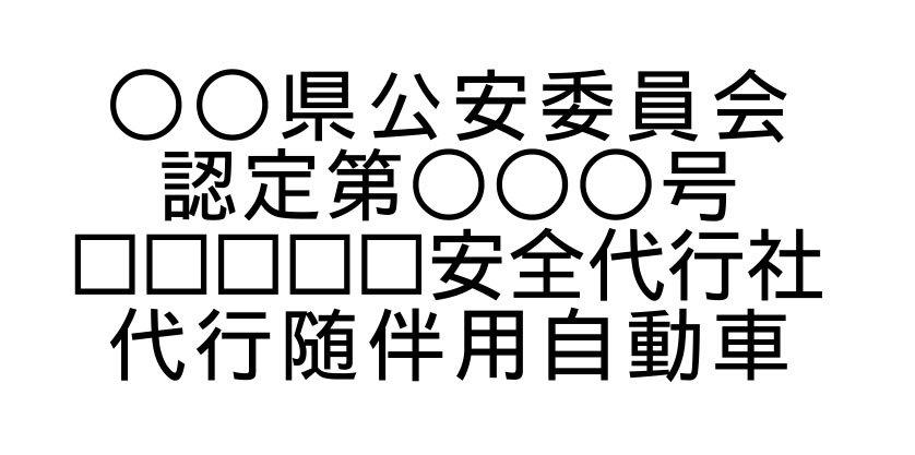 切り文字D06-黒|事業所名10文字専用|550mm×230mm