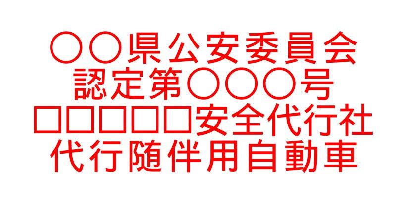 切り文字D06-赤|事業所名10文字専用|550mm×230mm