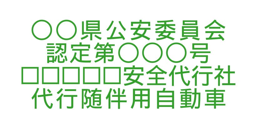 切り文字D06-緑|事業所名10文字専用|550mm×230mm
