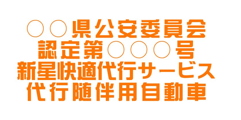 O.新藝体(しんげいたい)