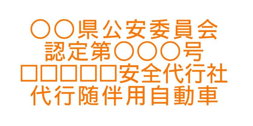 切り文字D06-オレンジ|事業所名10文字専用|550mm×230mm