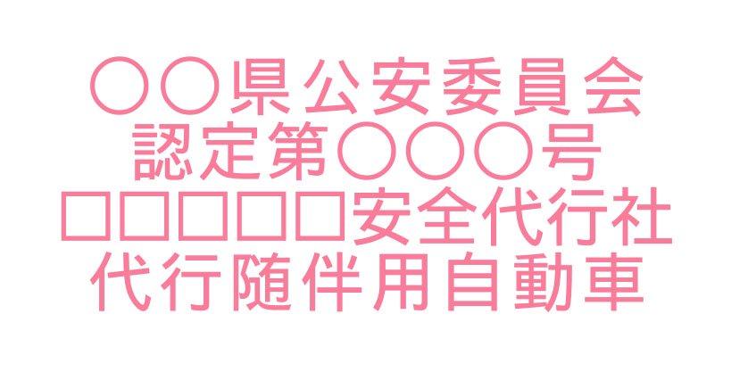 切り文字D06-ピンク|事業所名10文字専用|550mm×230mm