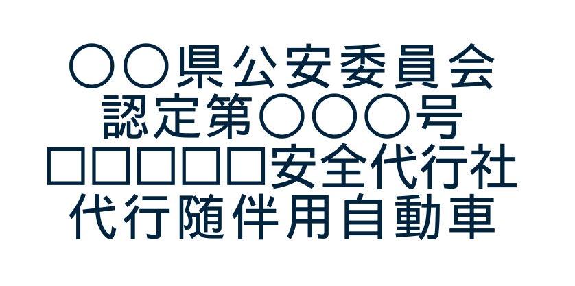 切り文字D06-紺|事業所名10文字専用|550mm×230mm