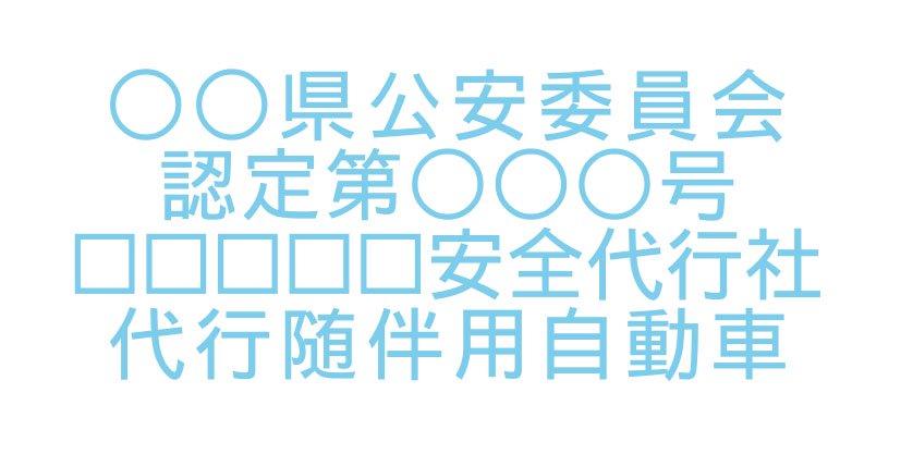 切り文字D06-水色|事業所名10文字専用|550mm×230mm