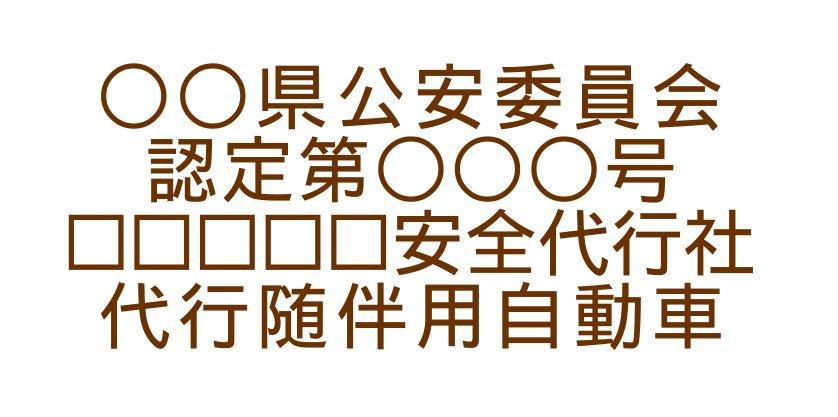 切り文字D06-茶色|事業所名10文字専用|550mm×230mm