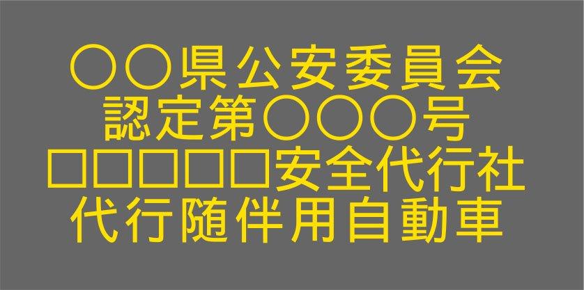 切り文字D06-黄色|事業所名10文字専用|550mm×230mm