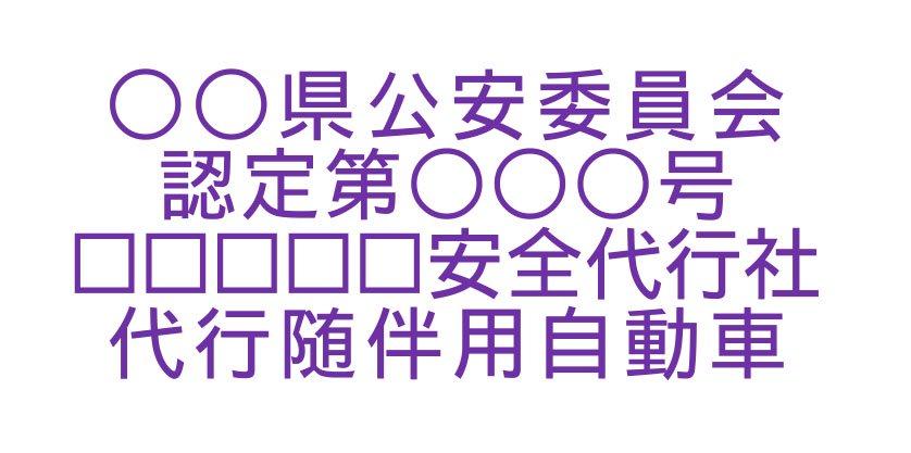 切り文字D06-紫|事業所名10文字専用|550mm×230mm