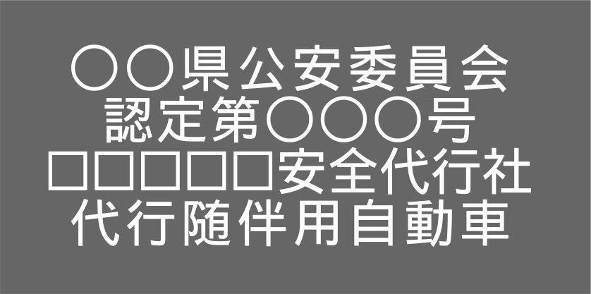 切り文字D06-白|事業所名10文字専用|550mm×230mm