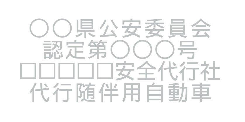 切り文字D06-シルバー|事業所名10文字専用|550mm×230mm