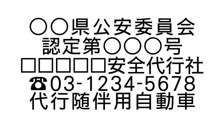 切り文字D07-黒|事業所名10文字専用|TEL入|550mm×280mm
