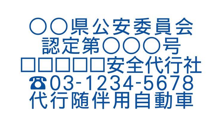 切り文字D07-青|事業所名10文字専用|TEL入|550mm×280mm