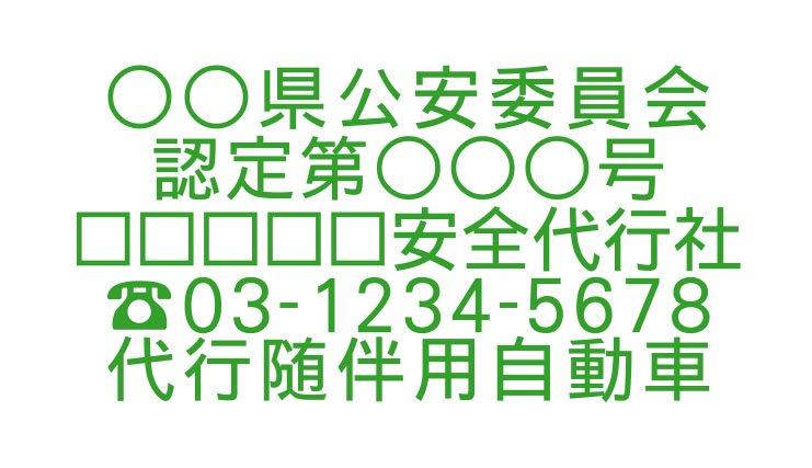 切り文字D07-緑|事業所名10文字専用|TEL入|550mm×280mm