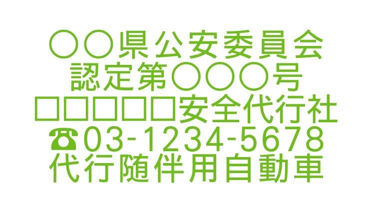 切り文字D07-黄緑|事業所名10文字専用|TEL入|550mm×280mm
