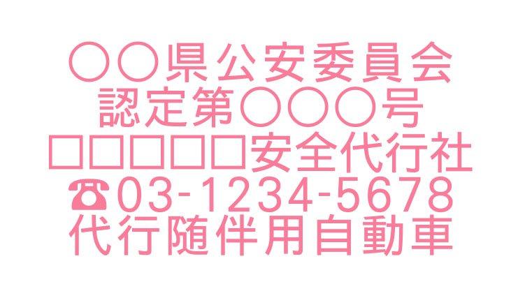 切り文字D07-ピンク|事業所名10文字専用|TEL入|550mm×280mm