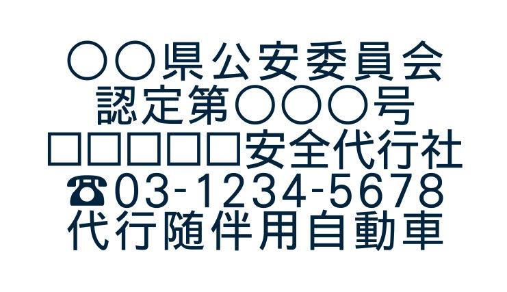 切り文字D07-紺|事業所名10文字専用|TEL入|550mm×280mm