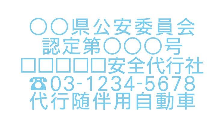 切り文字D07-水色|事業所名10文字専用|TEL入|550mm×280mm