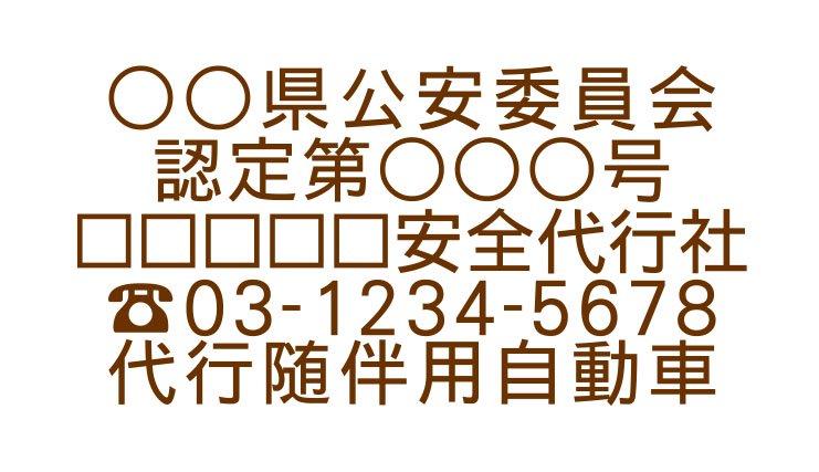 切り文字D07-茶色|事業所名10文字専用|TEL入|550mm×280mm