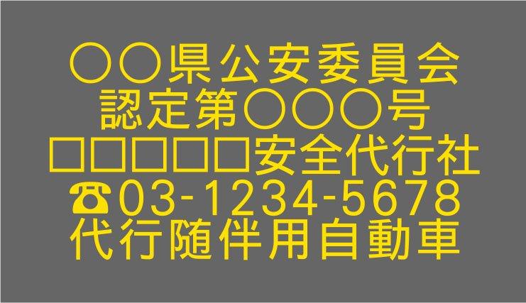 切り文字D07-黄色|事業所名10文字専用|TEL入|550mm×280mm