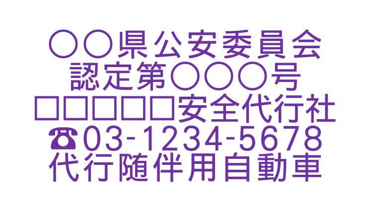 切り文字D07-紫|事業所名10文字専用|TEL入|550mm×280mm