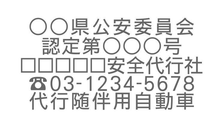 切り文字D07-グレー|事業所名10文字専用|TEL入|550mm×280mm