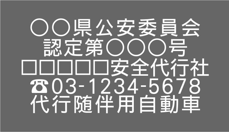 切り文字D07-白|事業所名10文字専用|TEL入|550mm×280mm